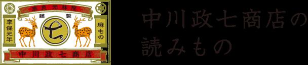 中川政七商店の読みもの