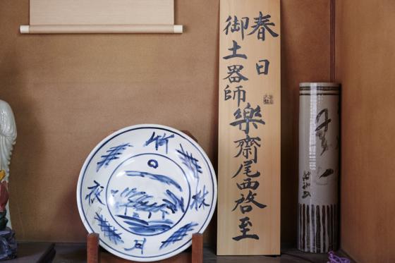 春日御土器師の称号がギャラリーに飾られている