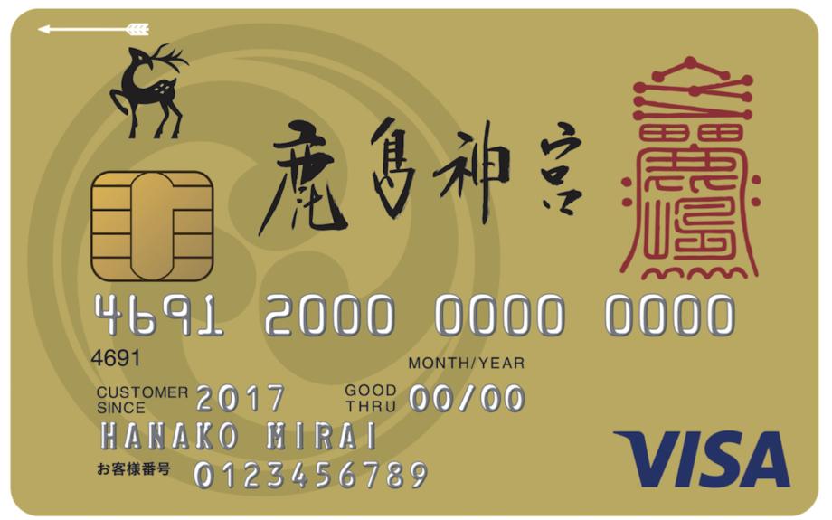 神社初のクレジットカード「鹿島神宮カード」発行!