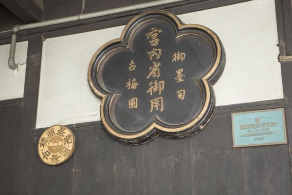宮内庁御用達。文化財として価値のある建物内をじっくり探訪したい。