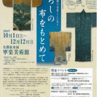 開催期間残りわずか!奈良晒ゆかりの地で「奈良さらし-南都の名産ここにあり-『まぼろしの布をもとめて』」を開催中