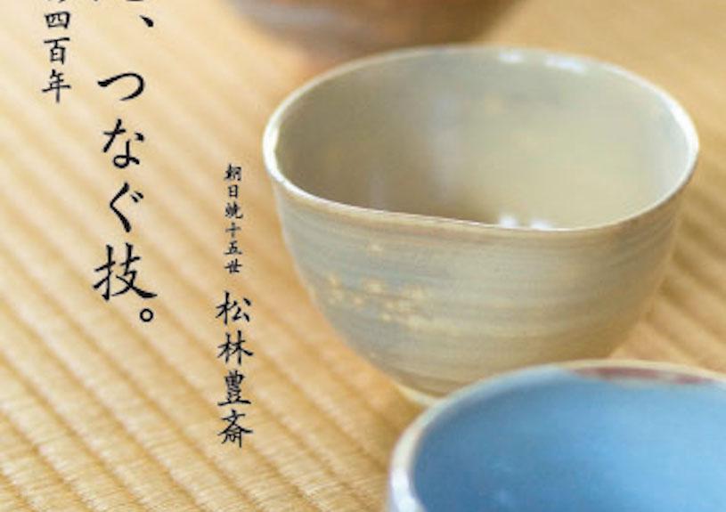 京都の伝統的焼き物「つなぐ心、つなぐ技。―朝日焼の四百年」出版!