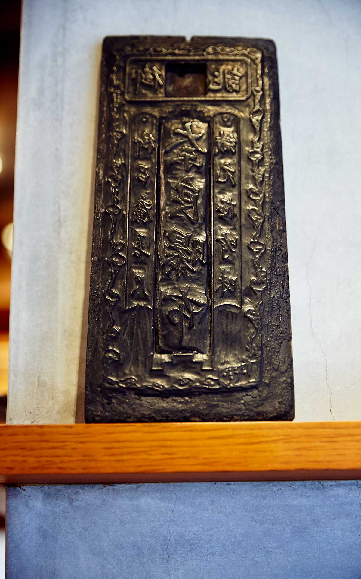 中央の柱に飾られた「奈良曝布」の判。どこにあるか探すのも楽しい