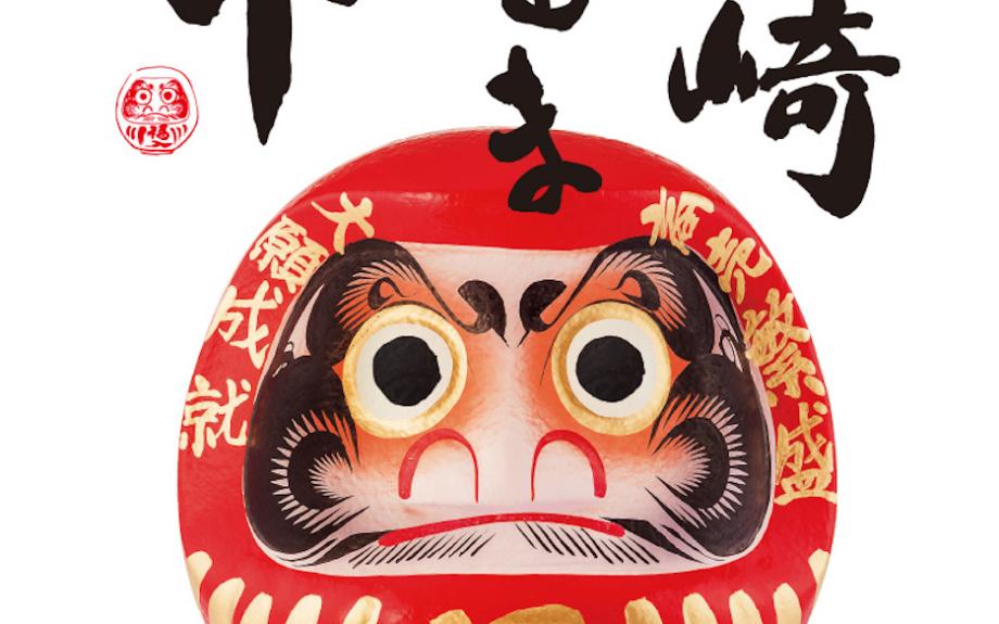 よりよい1年のスタートに!「高崎だるま市」開催!