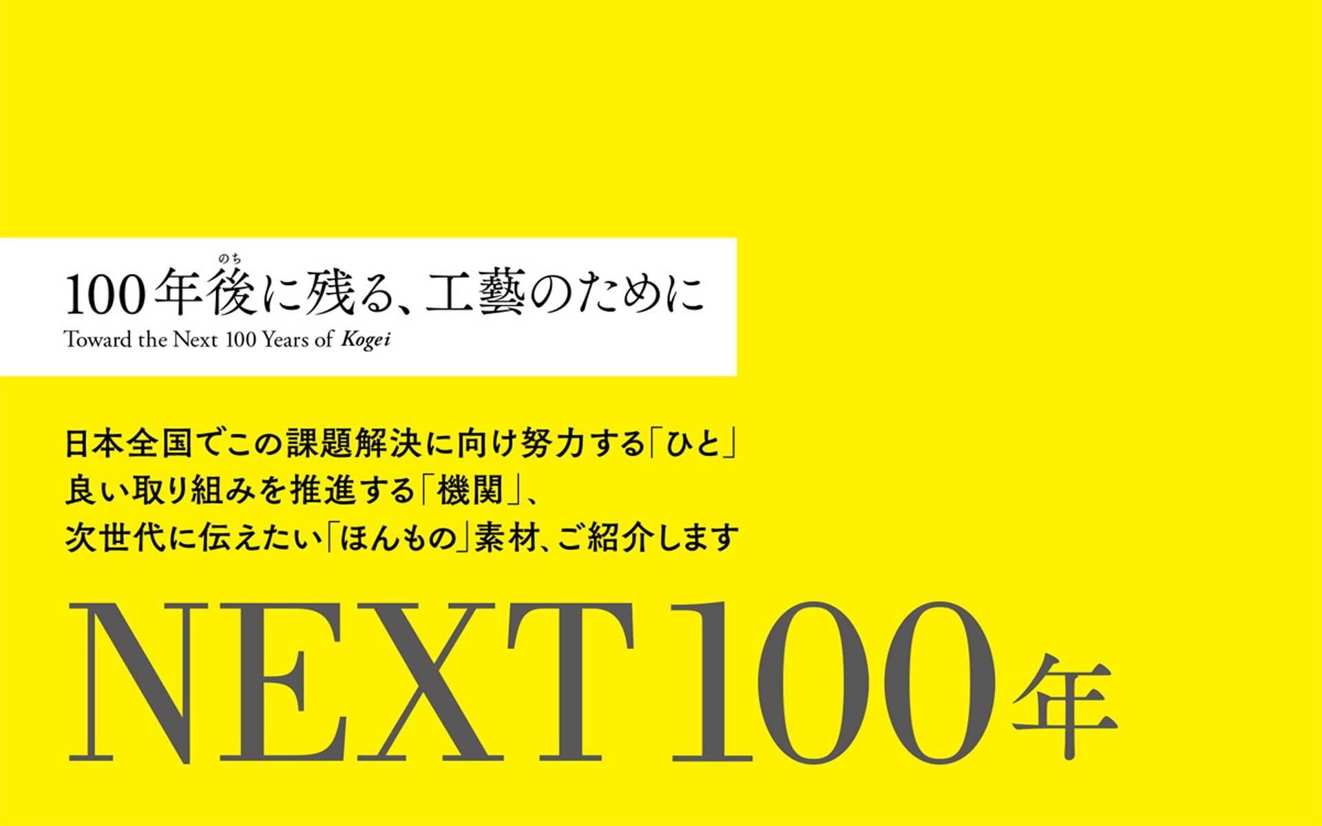 100年後の工芸のために。絶滅危惧の素材と道具 「NEXT100年」