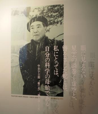 展示では、宇吉郎の書いた随筆などからの一節が添えられています。趣あふれる詩のような言葉を紡ぐ宇吉郎は、ロマンチストだったのかもしれません。