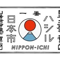 山陽新幹線で「ここでしか買えない」京都・奈良のお土産が手に入る、「走る日本市」第2弾古都編 実施中!