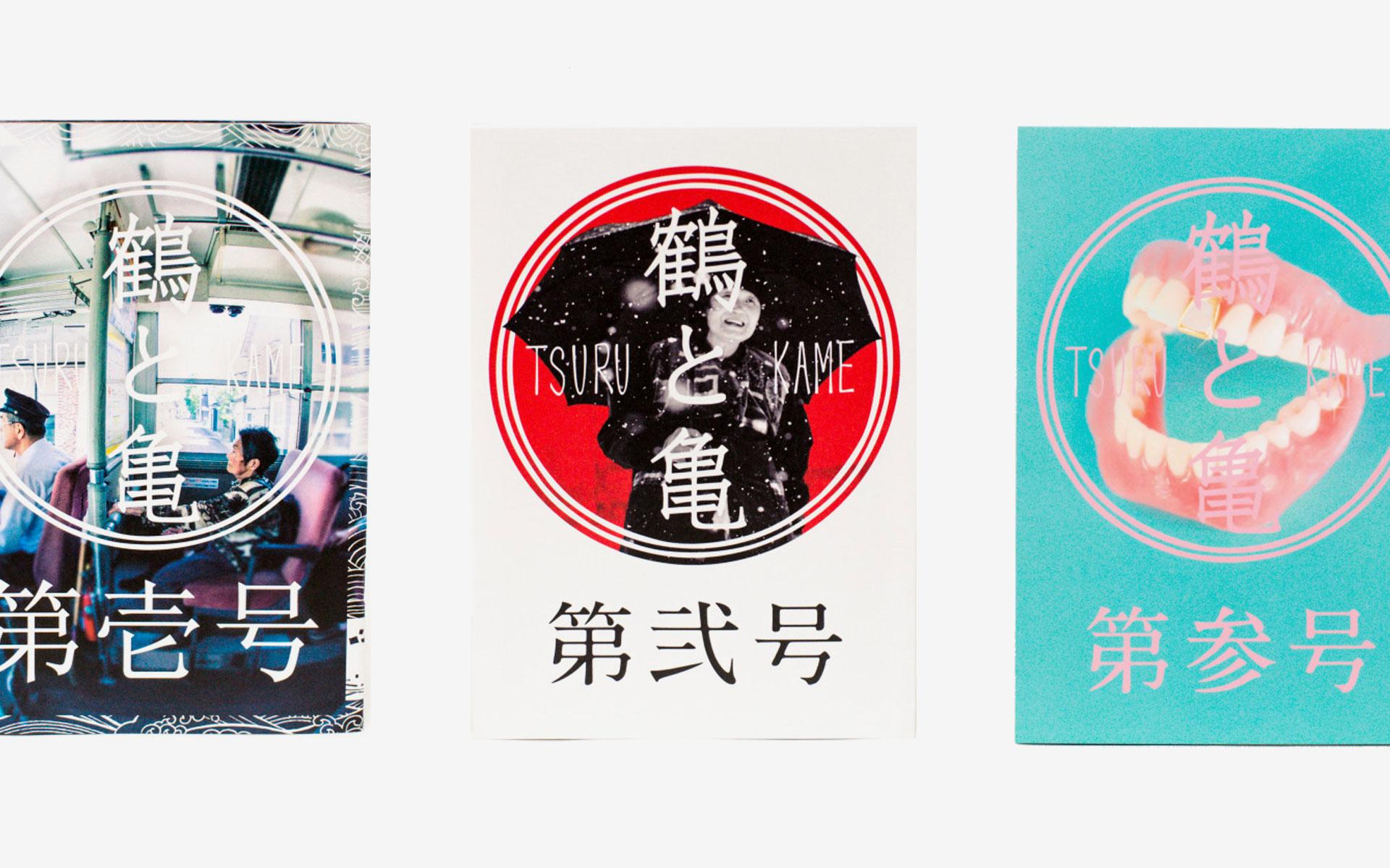 """奥信濃のイケてるじいちゃん・ばあちゃん×ストリートカルチャー """"鶴と亀"""""""