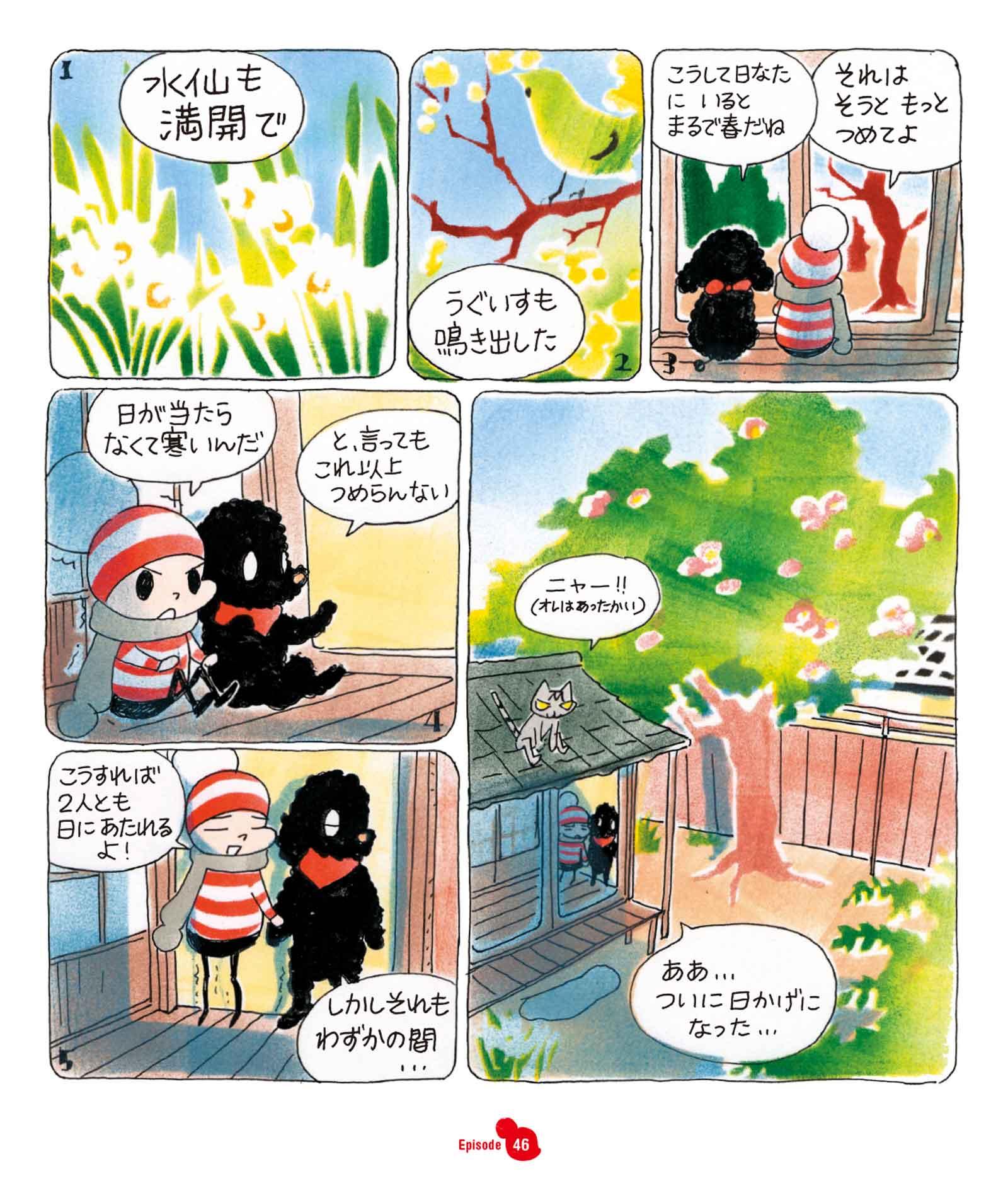 ochibi_jp_vol1_65