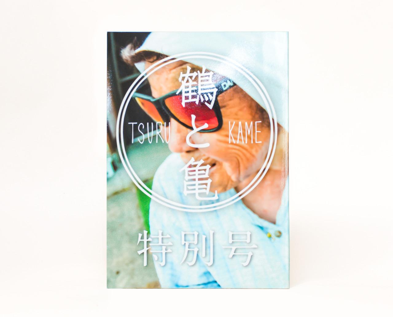 第壱号+第弐号+第参号+未公開写真が合本になった「鶴と亀特別号」も販売しています。