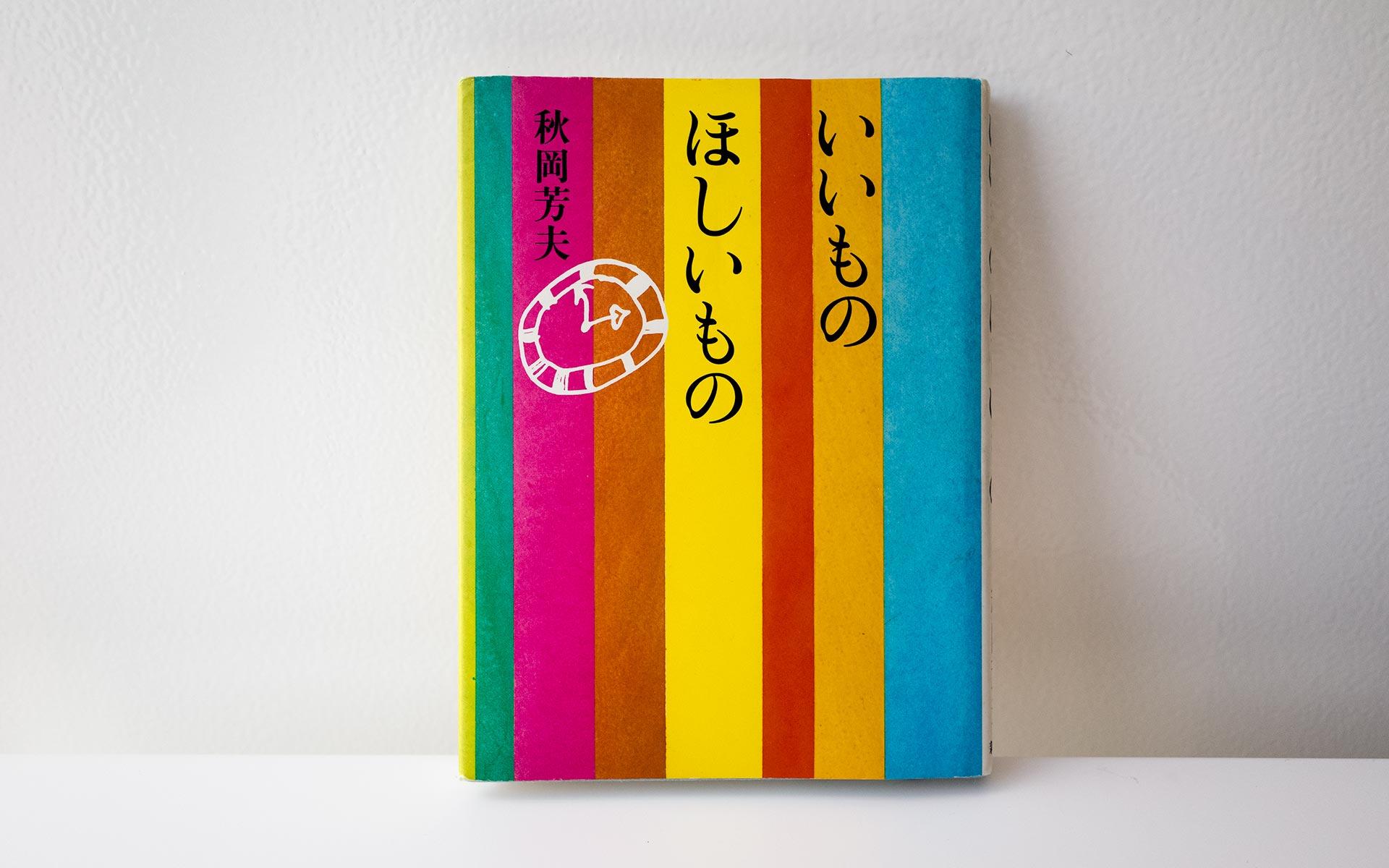 工業デザイナー、秋岡芳夫が愛した工芸品とは。『いいもの ほしいもの』に見る暮らしのためのデザイン
