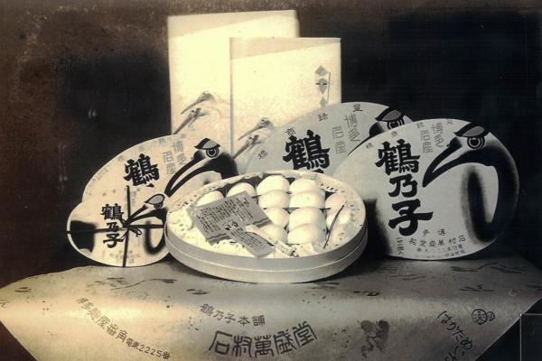 当時の「鶴乃子」パッケージ。