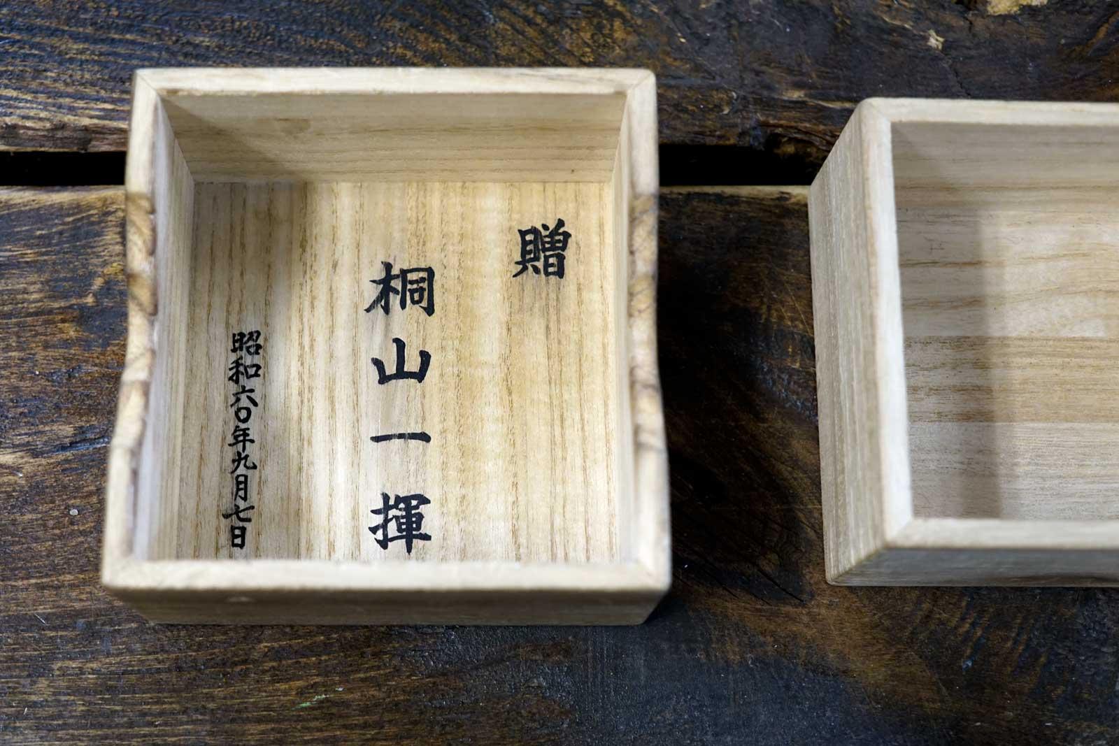 箱には桐山零くんのお父さんの名前が。