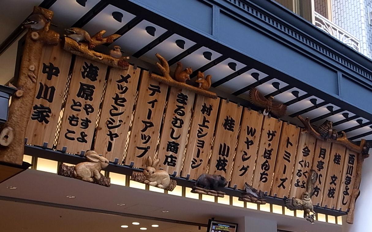 大阪・なんばグランド花月の芸人看板(期間限定のため、現在は掲示されていません)