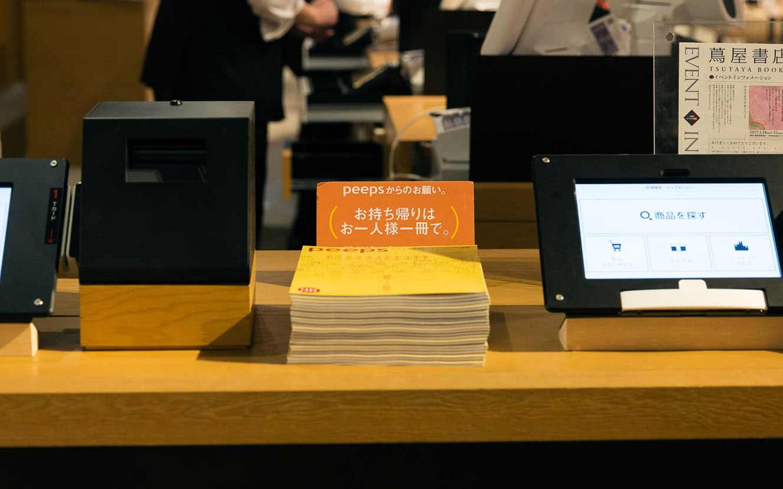 函館 蔦屋書店のカウンター。「peepsからのお願い。お持ち帰りはお一人様一冊で。」の案内が