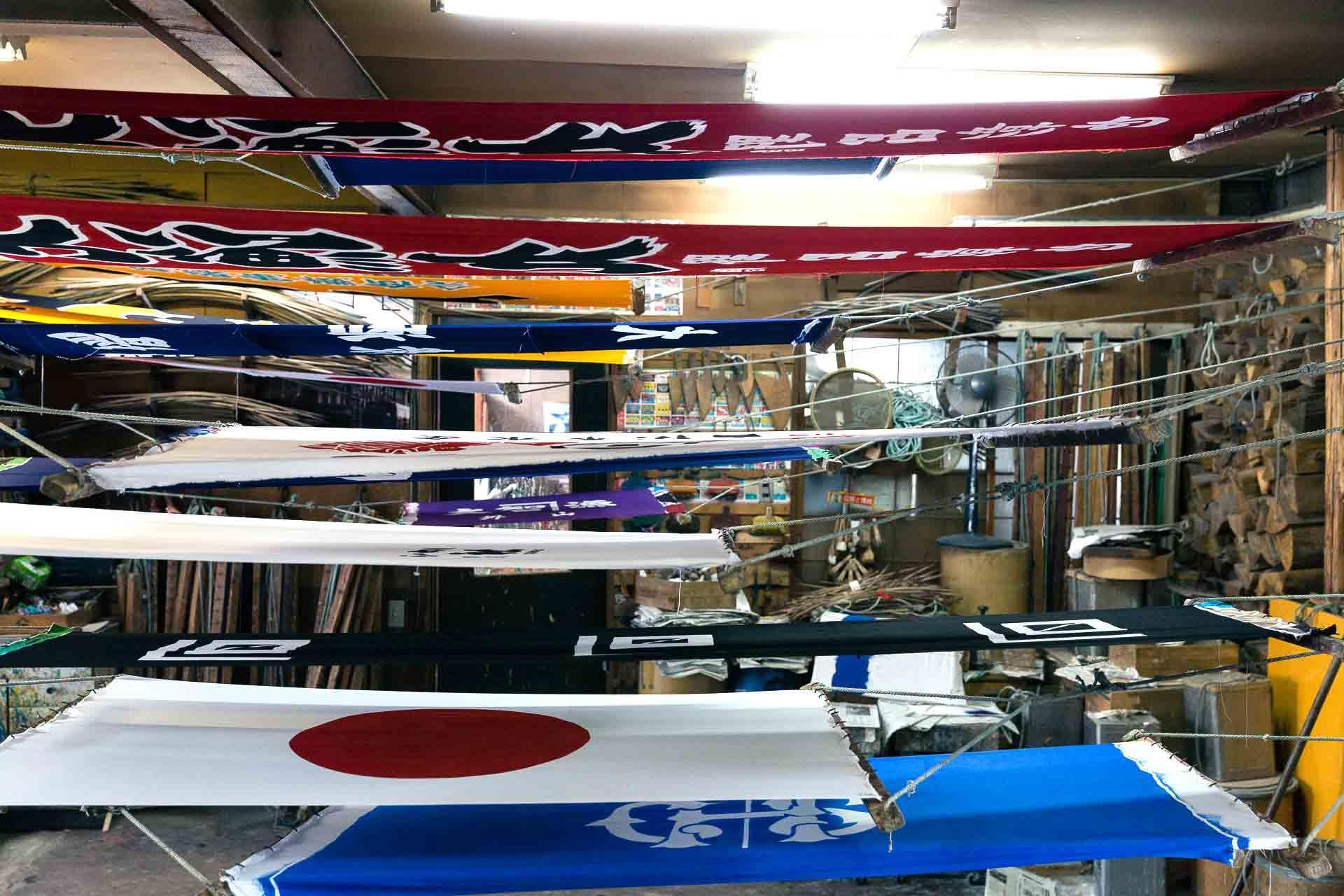 工房で乾燥中の大漁旗