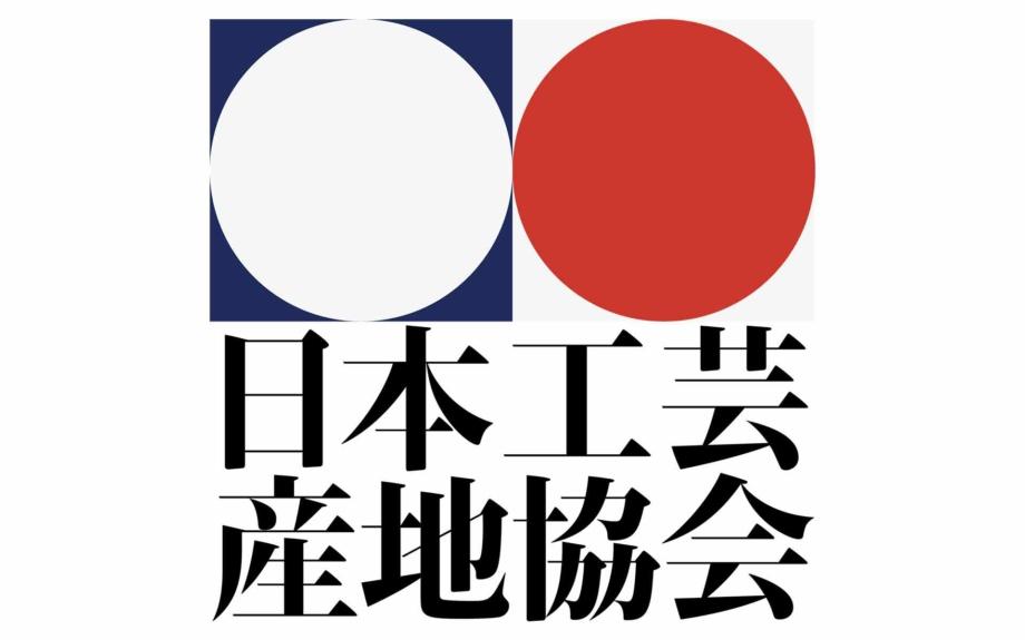 「産地の一番星が産地の未来を描く」一般社団法人日本工芸産地協会が発足
