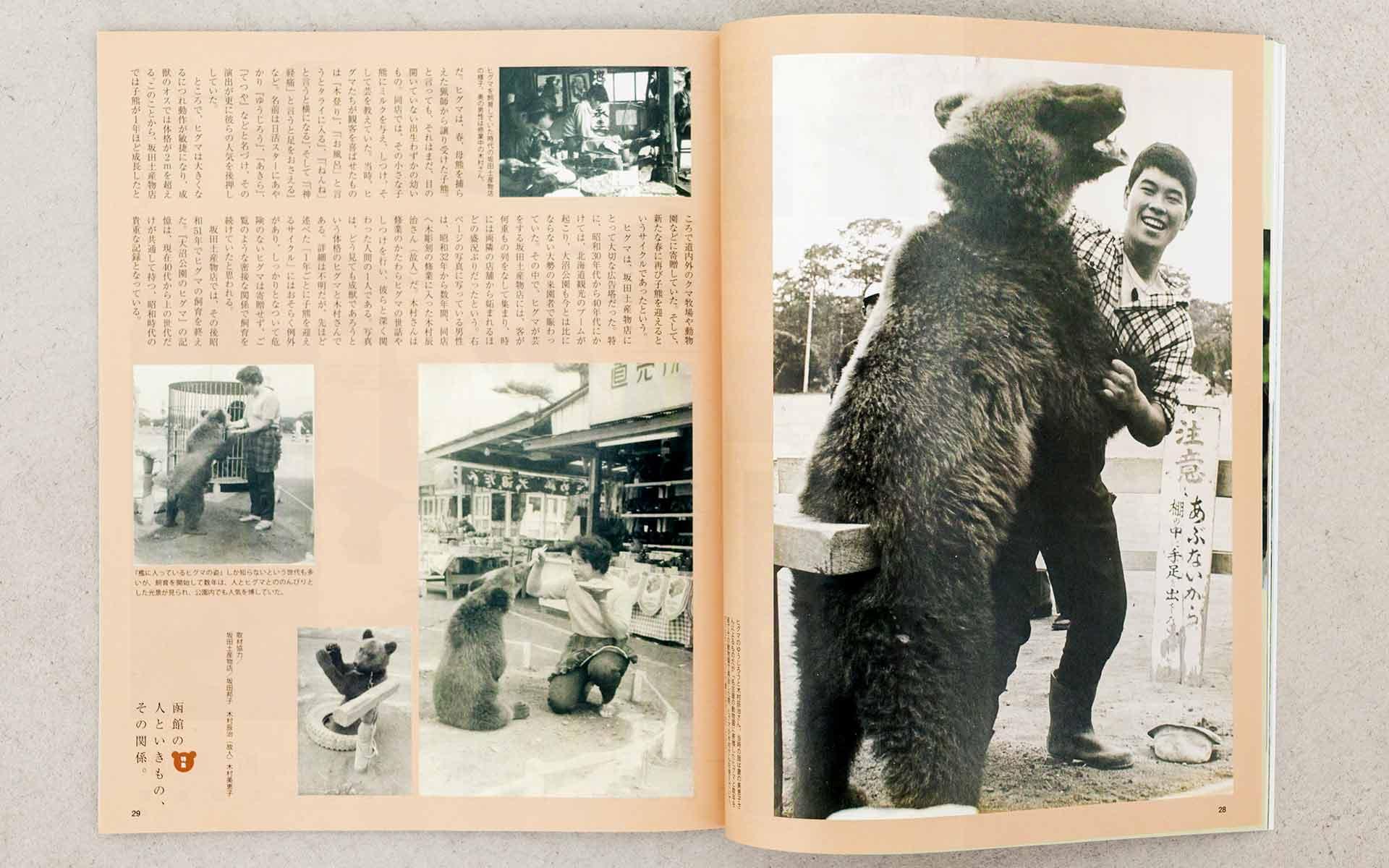 vol.31/2016年6月号「函館の人といきもの、その関係」