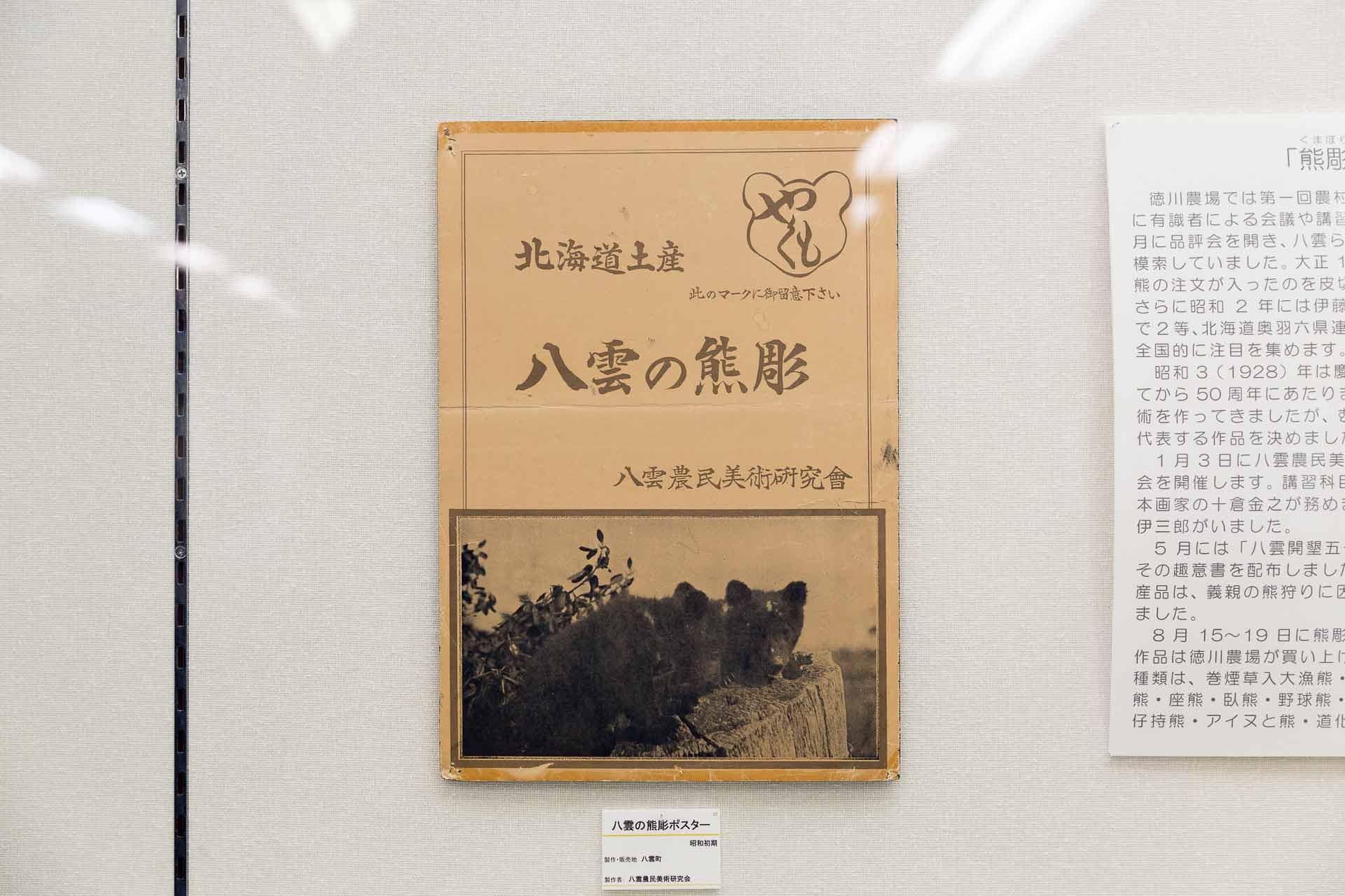 八雲の熊彫ポスター 昭和初期(1920~30年頃)