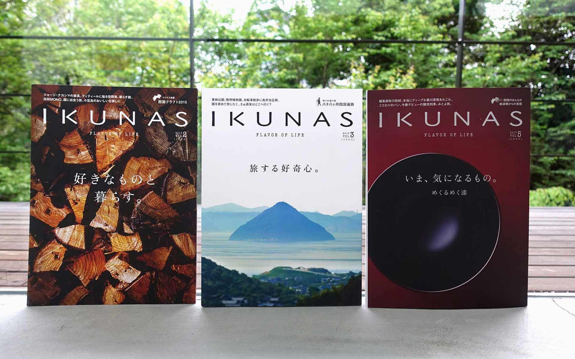 独自の視点でものづくりを発信する本、IKUNAS