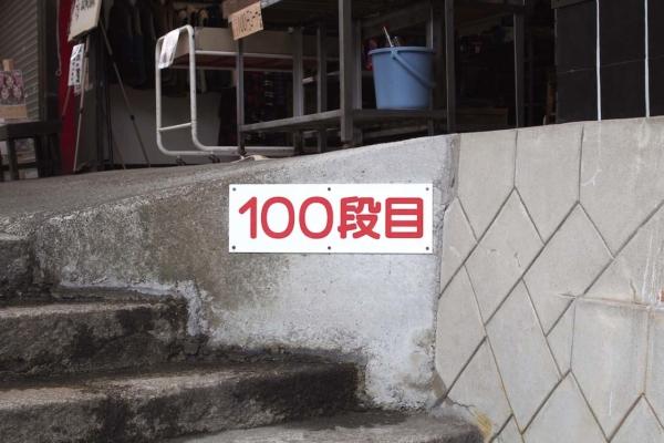 やっと100段!