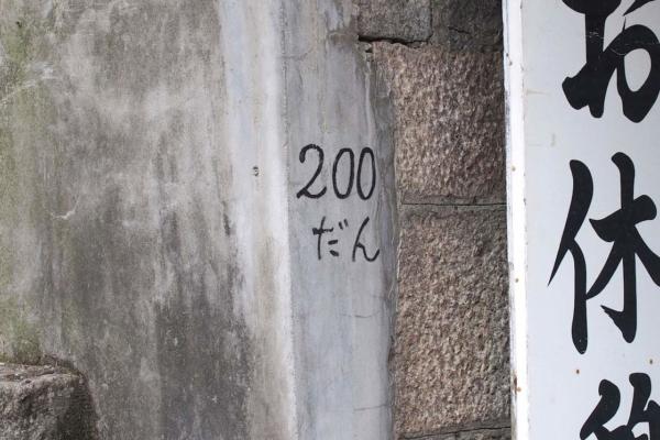 やっと200段!756段まで、まだまだ1/4を越えたところです。