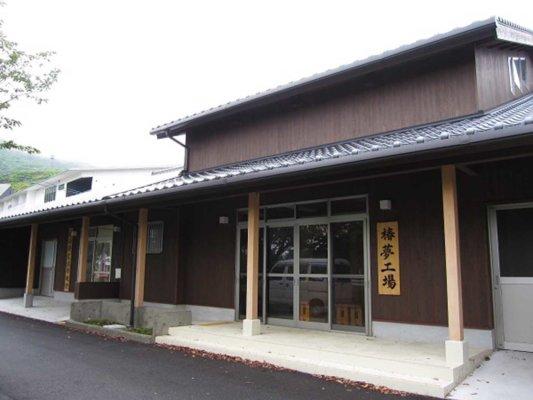2014年4月にオープンした、化粧用椿油の製造を行う「椿夢工場」