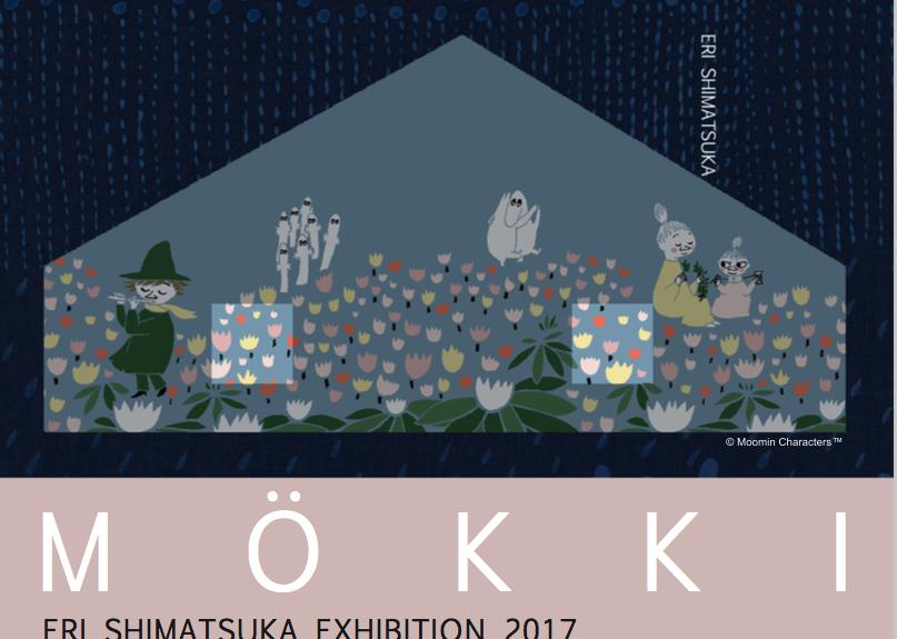 「フィンランドの暮らしとそこから生まれるテキスタイル、デザインについて」企画展・トークイベントのお知らせ