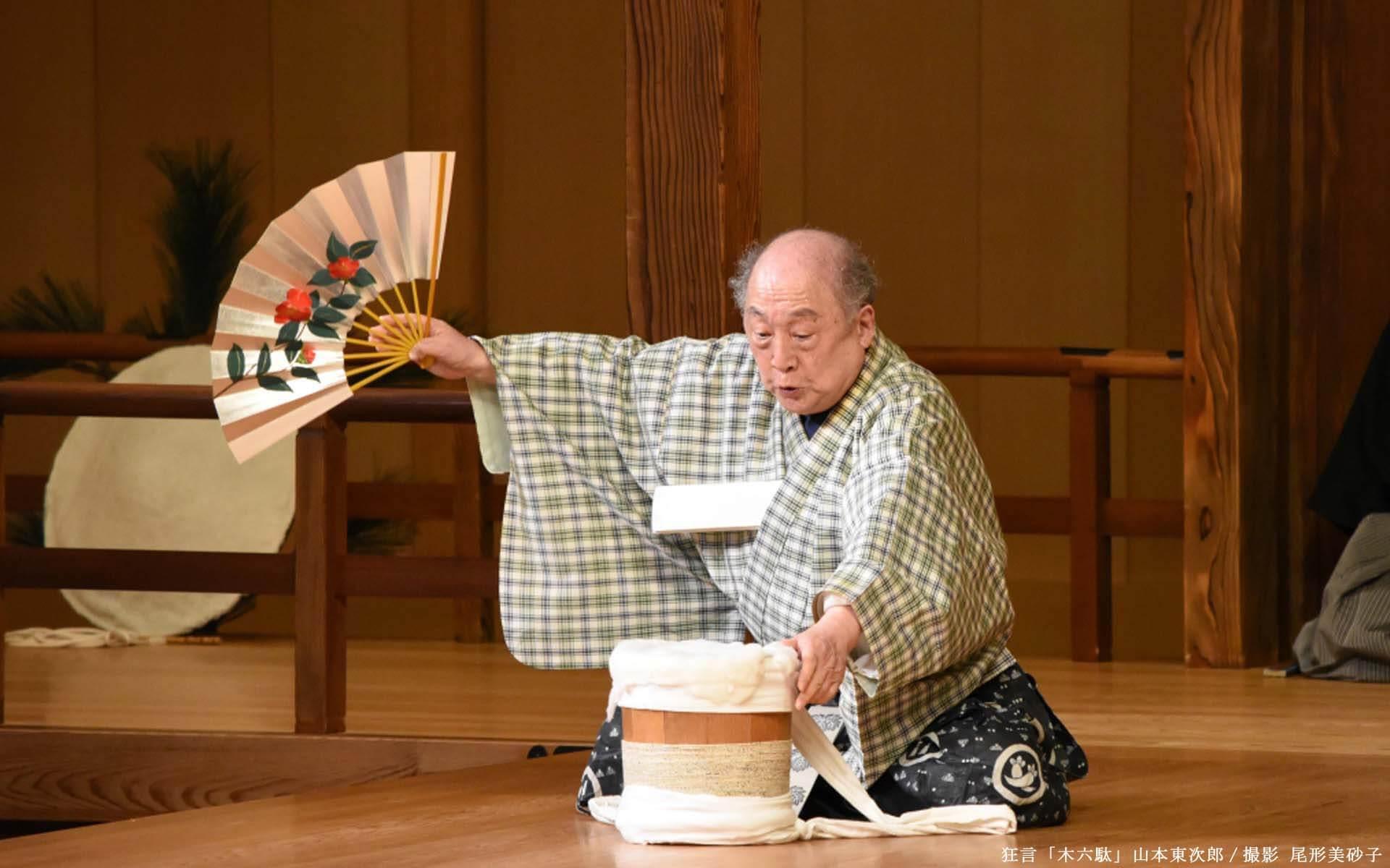 「狂言とは人間賛歌」人間国宝、山本東次郎さんに聞く楽しみ方入門