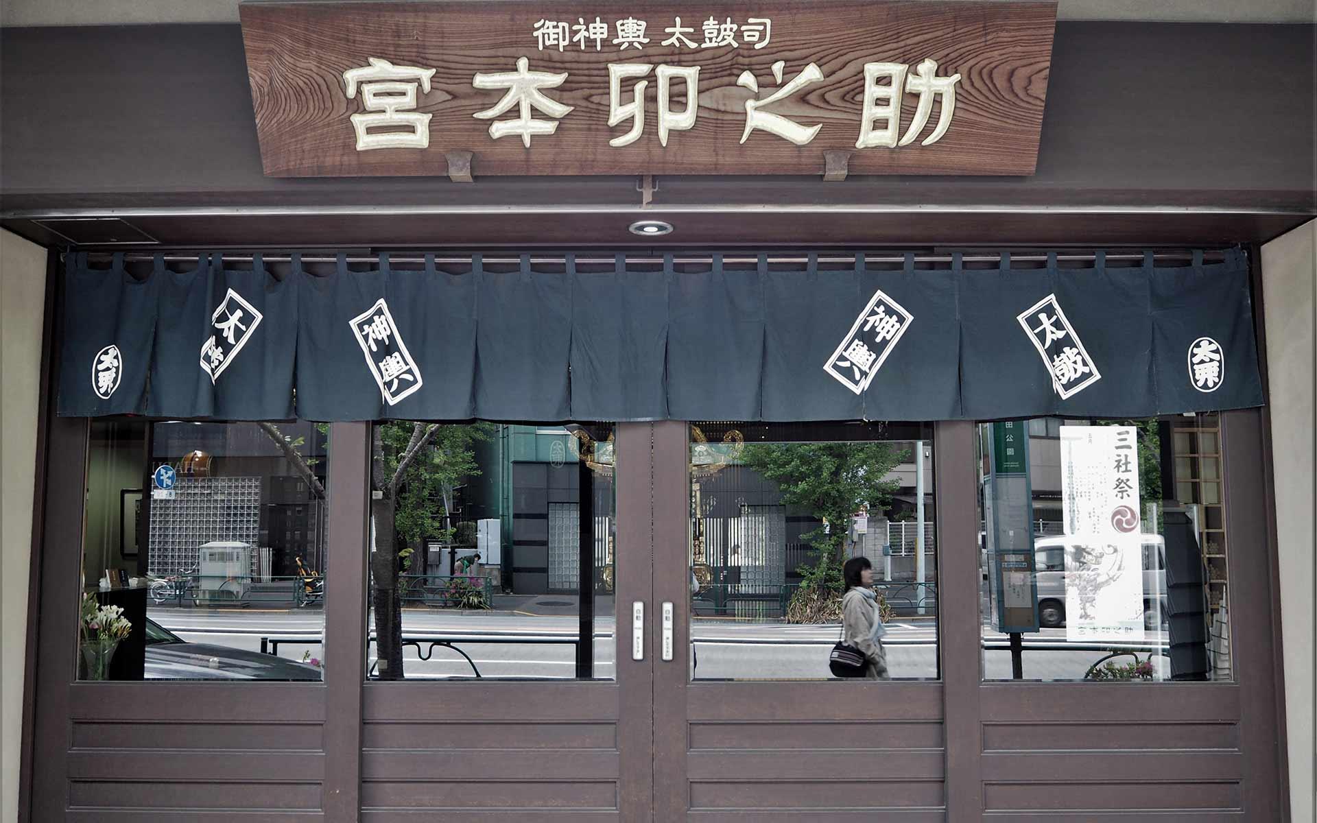 浅草の言問橋近くにある宮本卯之助商店の本社兼工場