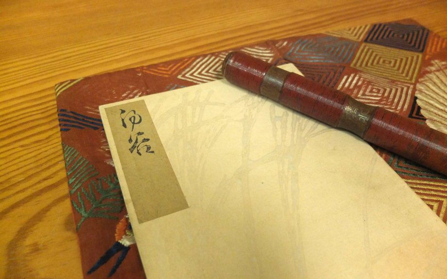 その傍らには、八坂神社伝来の笛や、能の謡本、能装束の端切が飾られています
