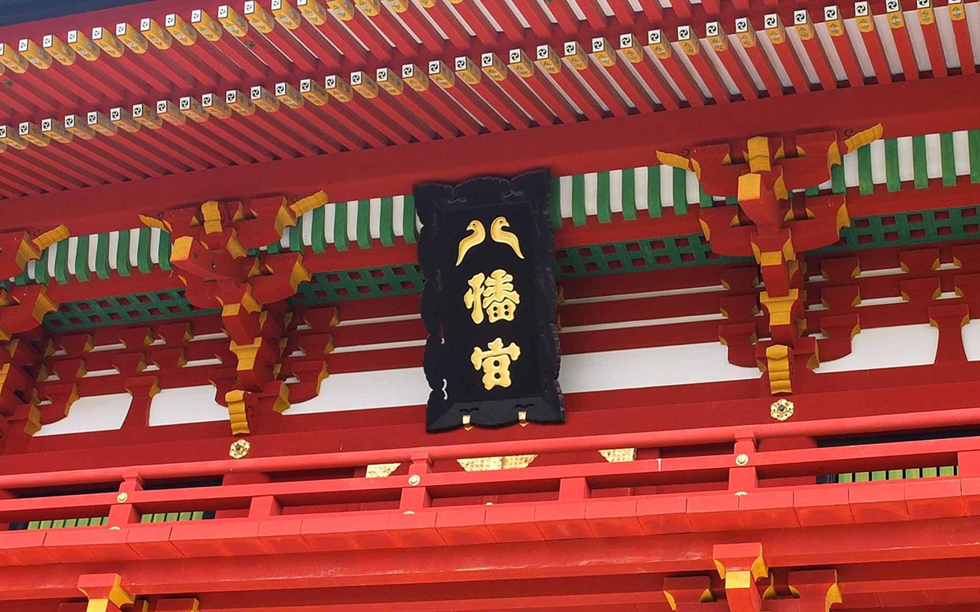 当初は「八幡宮寺」でしたが、明治初年の神仏分離令で寺の字が取られたそうです