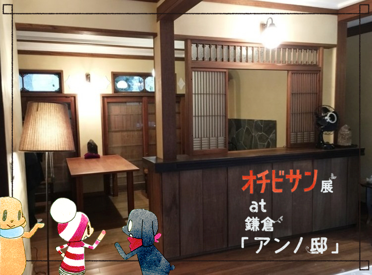 安野モヨコの人気漫画『オチビサン』連載10周年を記念して「オチビサン展 at 鎌倉『アンノ邸』」を開催