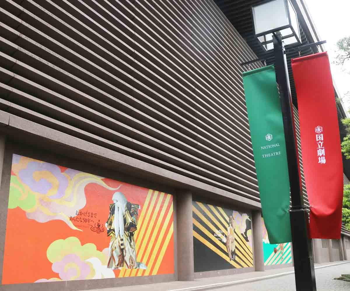今年50周年を迎える国立劇場。奈良の正倉院を思わせる校倉造風の建築です。