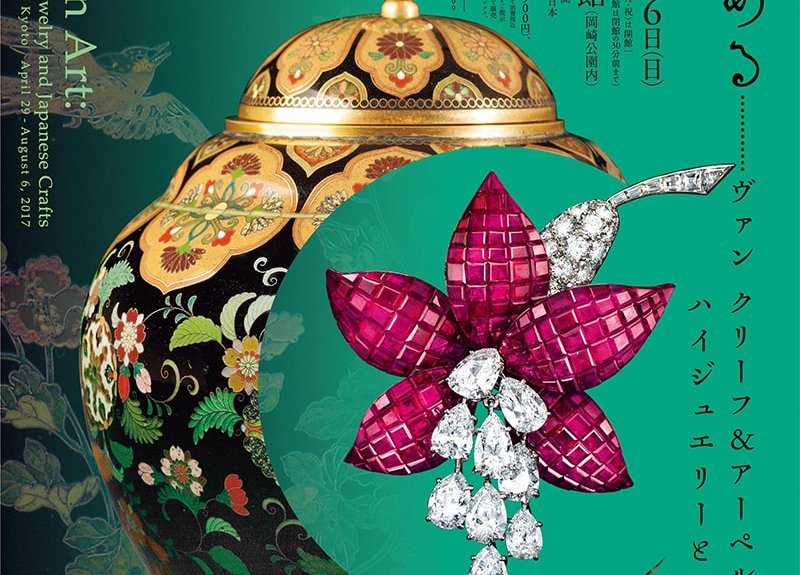 京都国立近代美術館で「技を極める―ヴァンクリーフ&アーペル ハイジュエリーと日本の工芸」開催中