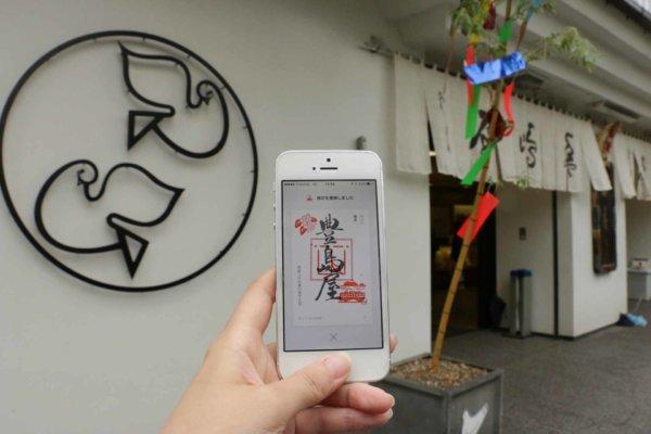 鎌倉土産 鳩サブレーの豊島屋