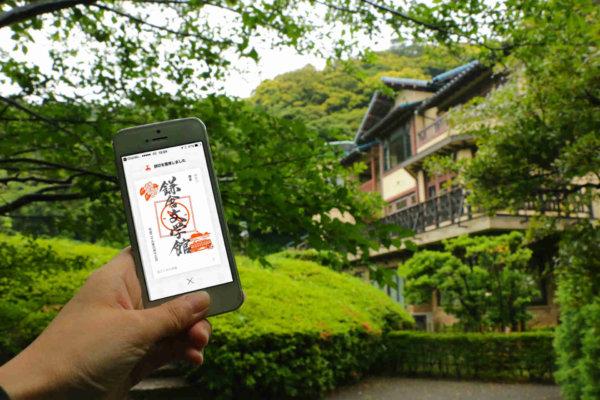 鎌倉文学館で取得した旅印