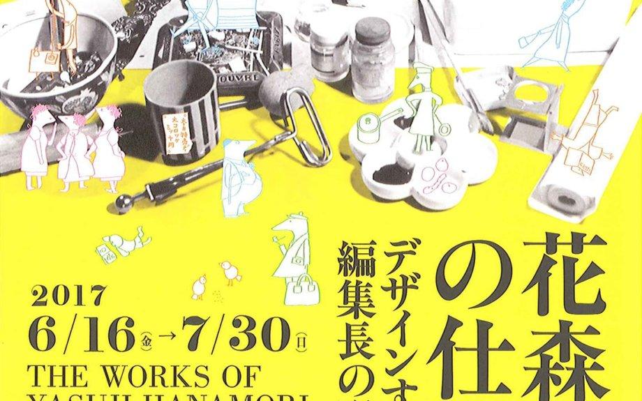 「花森安治の仕事―デザインする手、編集長の眼」が高岡市美術館へ巡回