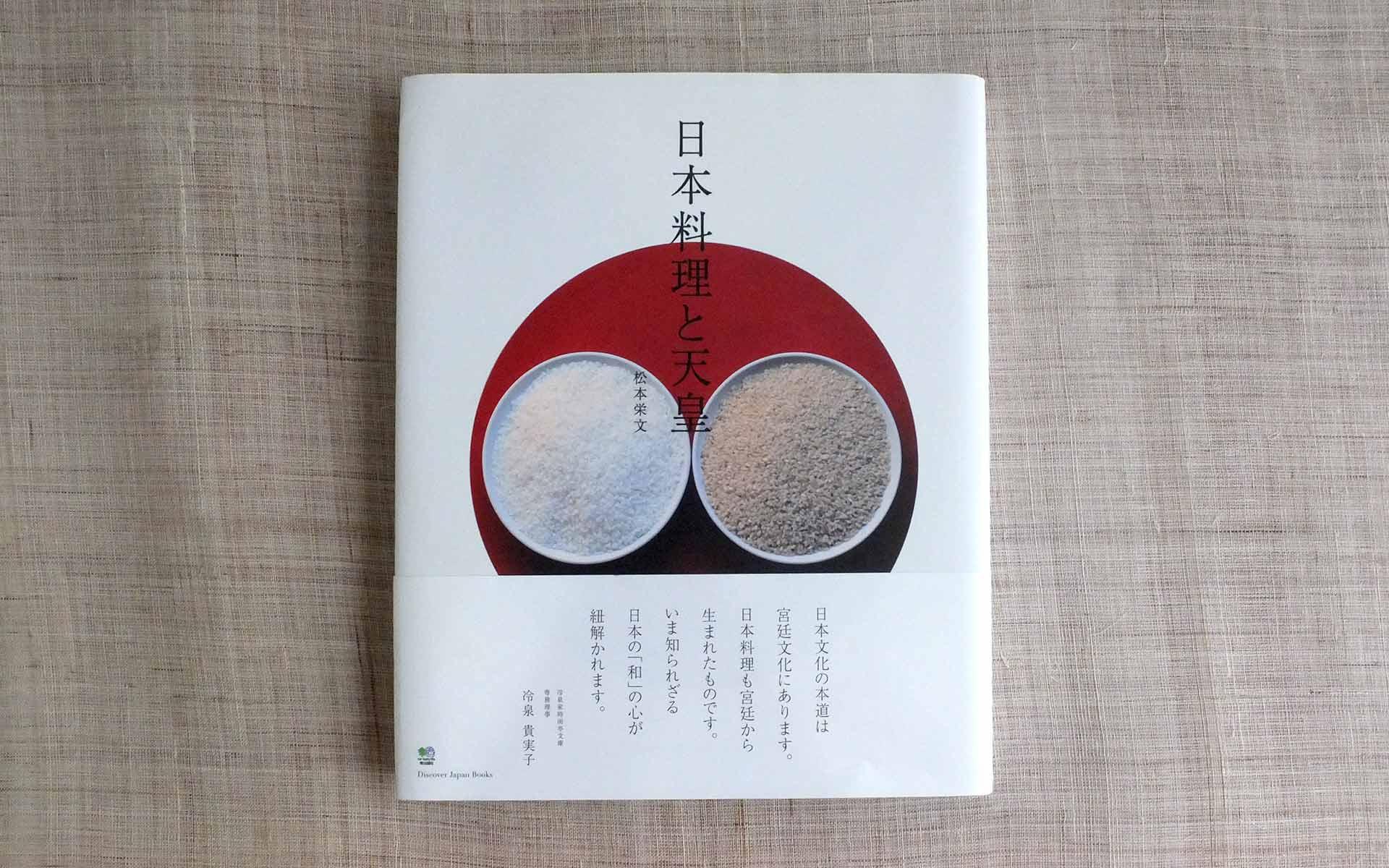 細萱久美が選ぶ、生活と工芸を知る本棚『日本料理と天皇』
