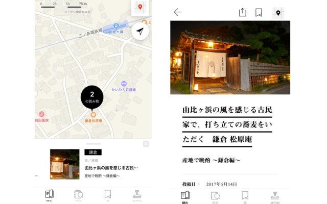 鎌倉 松原庵への地図