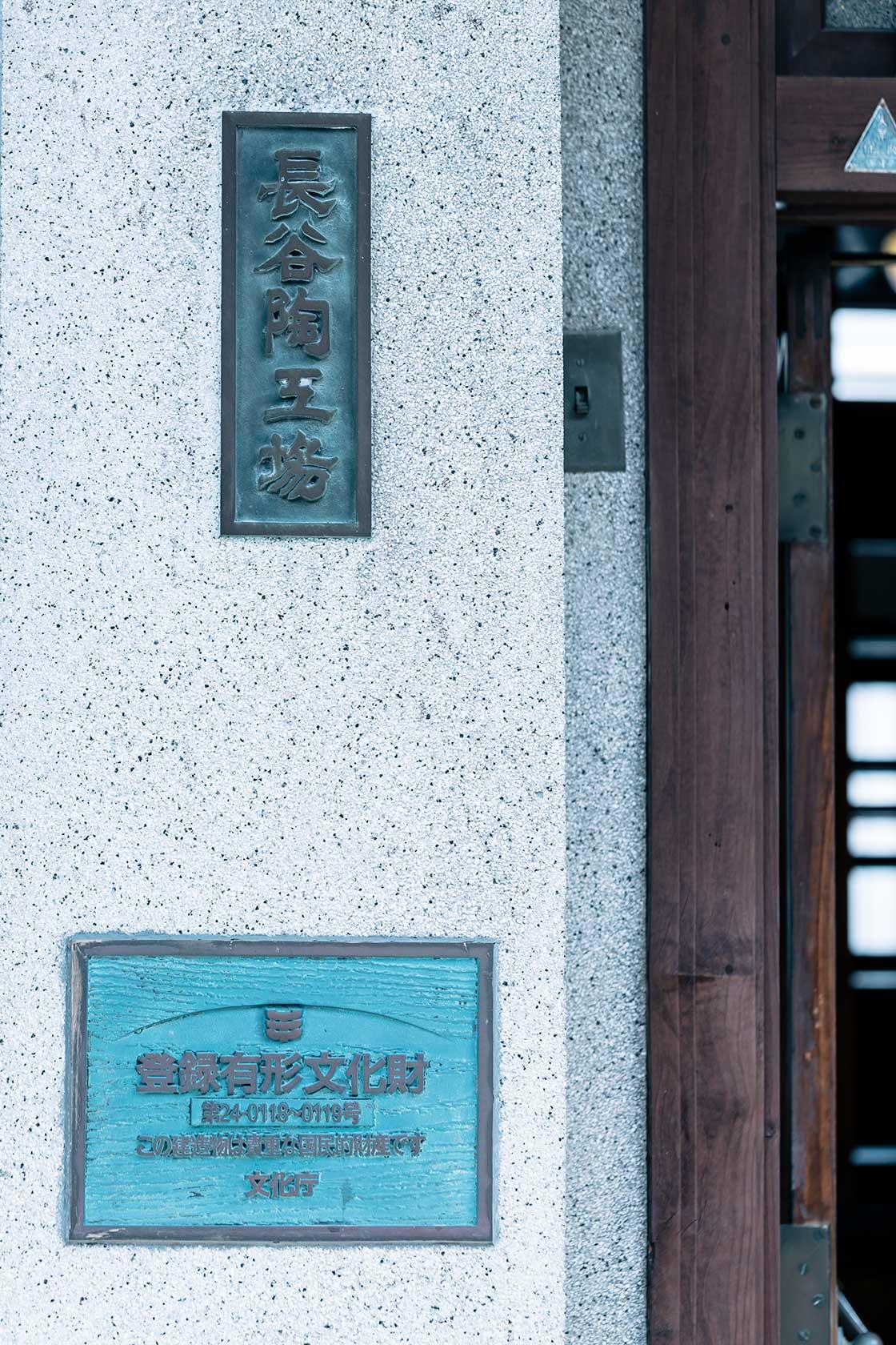 長谷園の資料室
