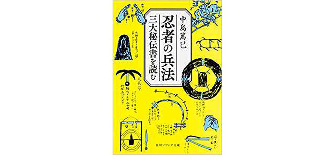 忍者の兵法 / 中島篤巳