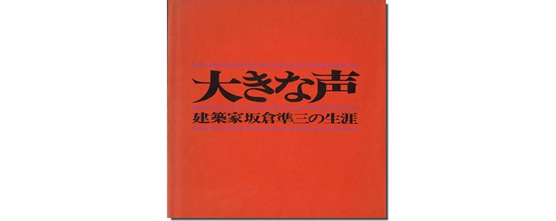 大きな声 ― 建築家坂倉準三の生涯