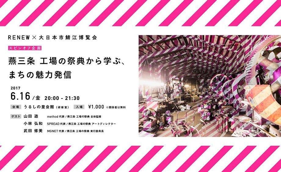RENEW×大日本市博覧会スピンオフ企画「燕三条 工場の祭典から学ぶ、まちの魅力発信」トークイベント開催