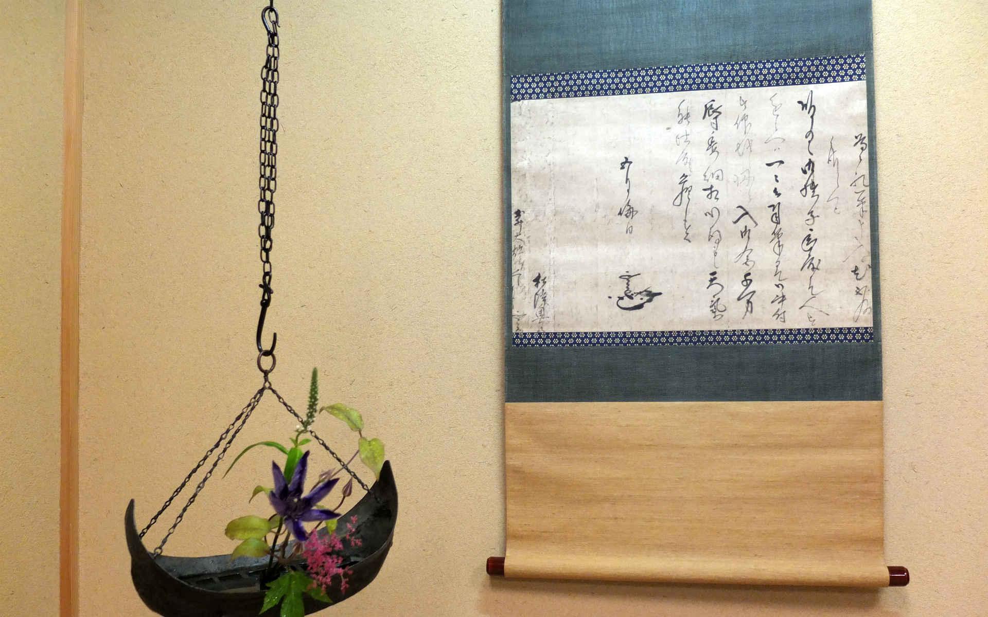三十の手習い「茶道編」八、手紙とお辞儀の共通点