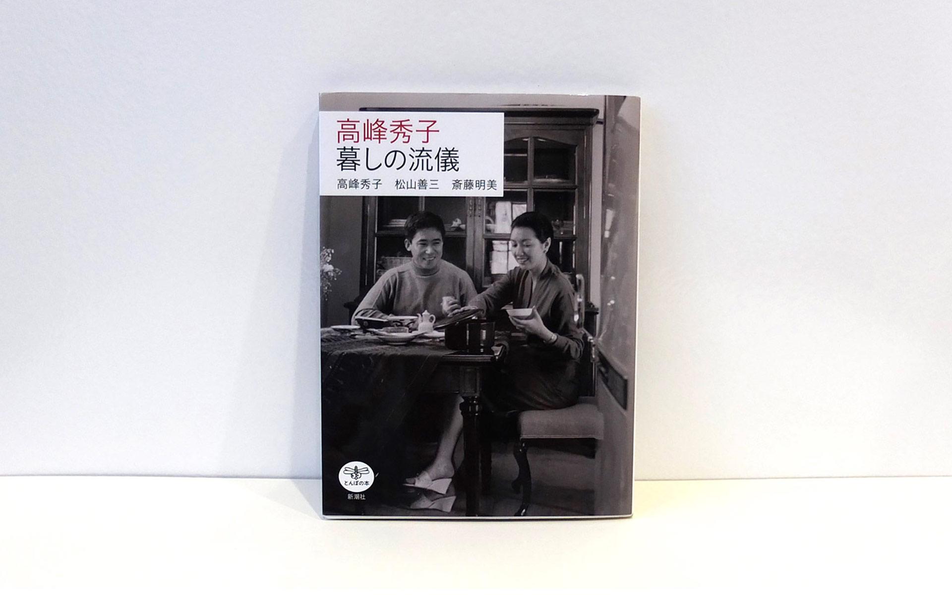 細萱久美が選ぶ、生活と工芸を知る本棚『高峰秀子 暮しの流儀』