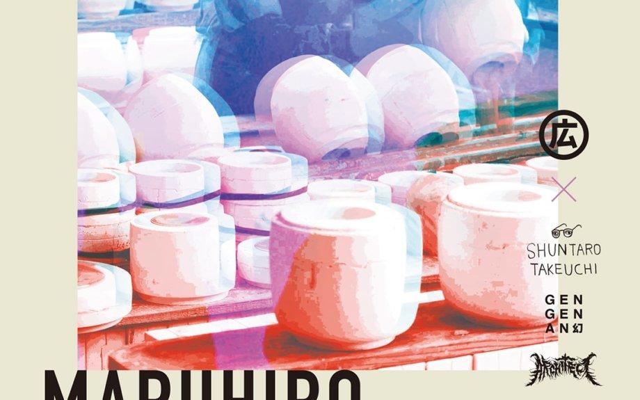波佐見焼のマルヒロが初のポップアップストアをオープン。竹内俊太郎・丸若屋とのコラボも
