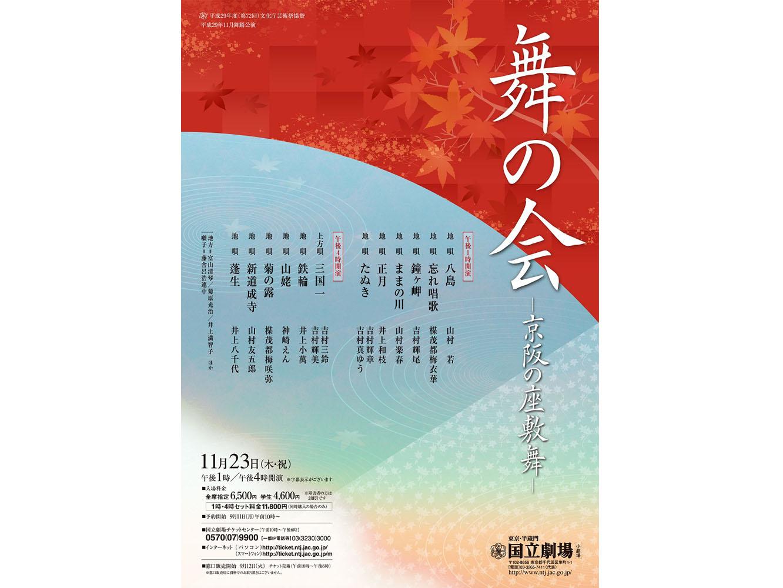 2017年11月 国立劇場 舞踊公演ボスター