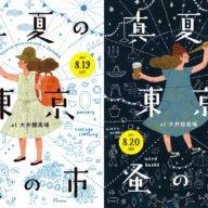 今年は夏にも!新たに「真夏の東京蚤の市」が大井競馬場で2日間開催