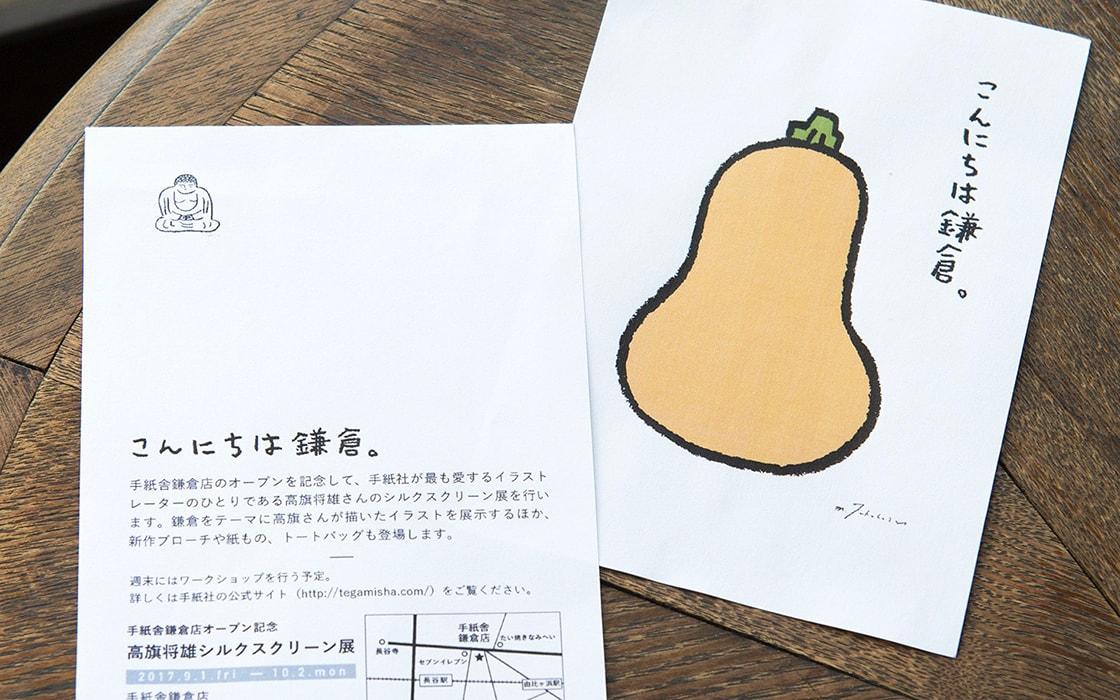 手紙舎 鎌倉